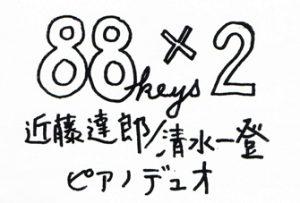 88 keys x 2 +