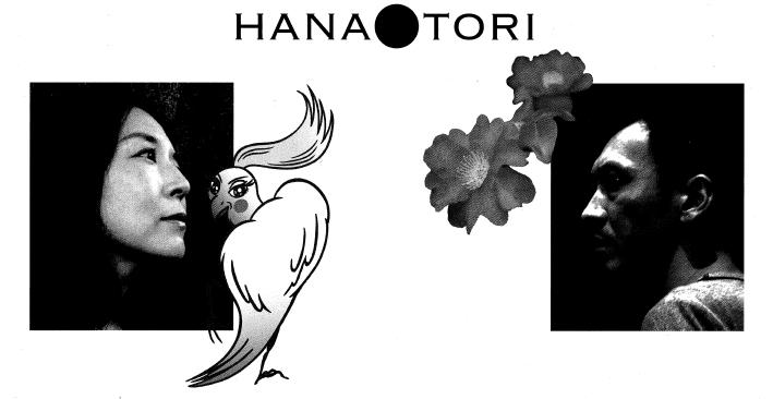 【HANA●TORI】~バレエ&ダンスとの旅~