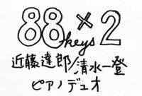 88keys x 2