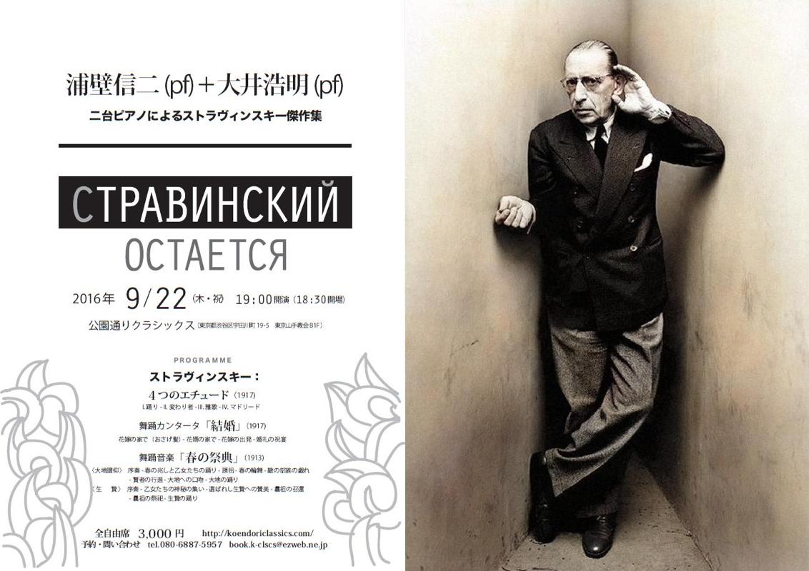 СТРАВИНСКИЙ  ОСТАЕТСЯ  ~二台ピアノによるストラヴィンスキー傑作集~