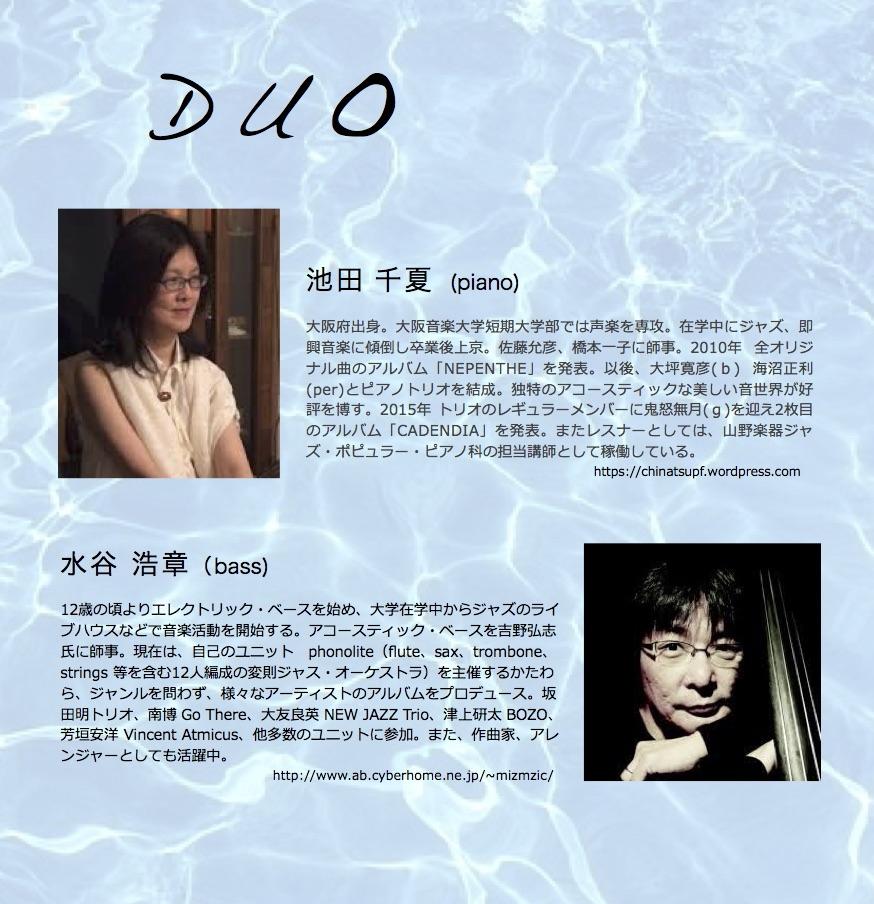 池田千夏、水谷浩章 Duo