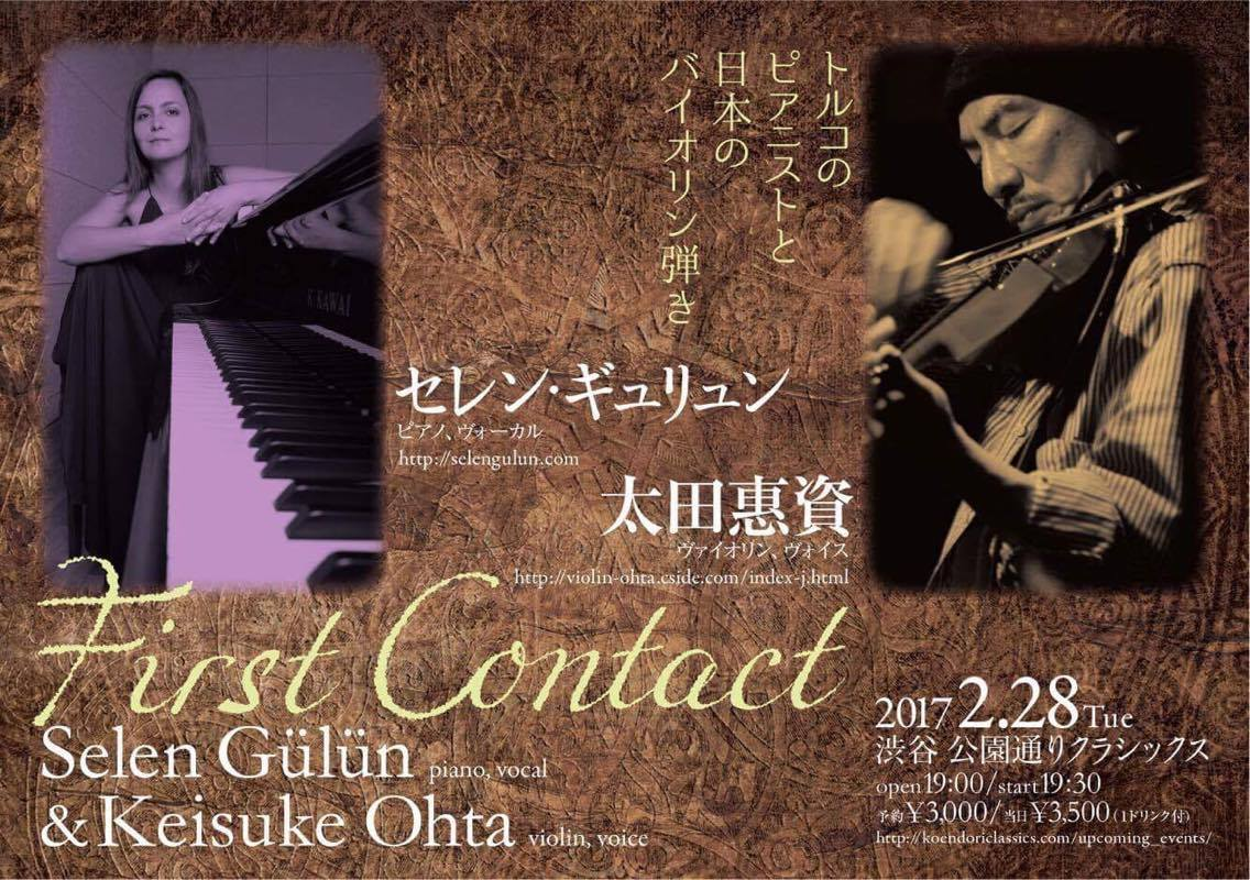 Selen Gülün (piano) & 太田惠資 (violin)