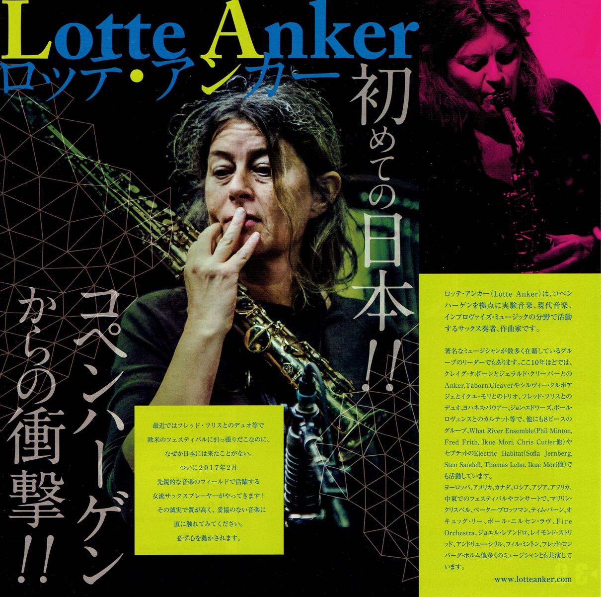 Lotte Ankerを迎えて2days