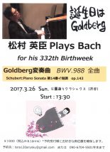 誕生日は Goldberg/松村 英臣 Plays Bach/for his 332th Birthweek