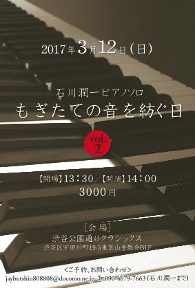 石川潤一ピアノソロ 『もぎたての音を紡ぐ日』Vol.2