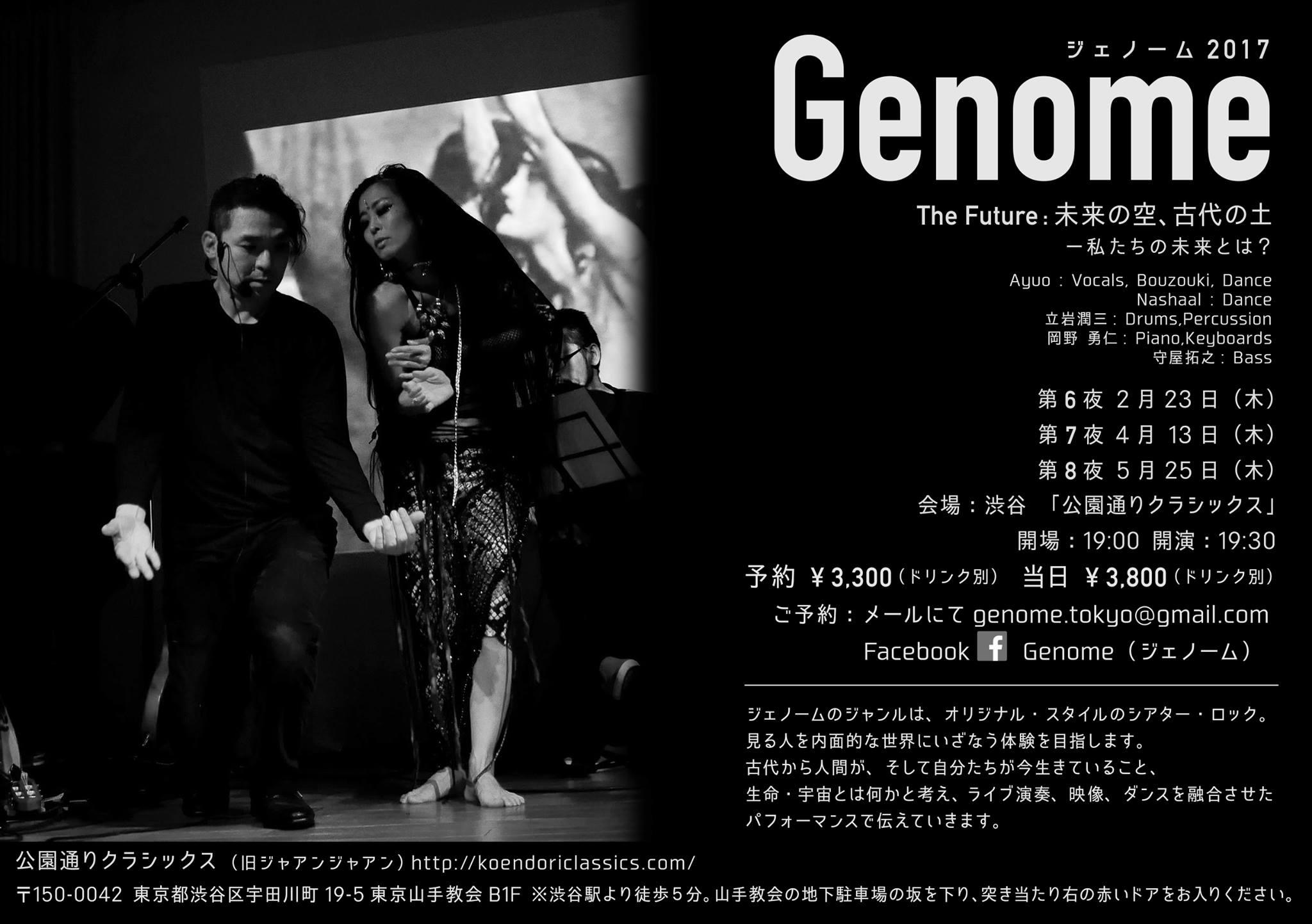 GENOME/The Future:未来の空、古代の土 ー私たちの未来とは?
