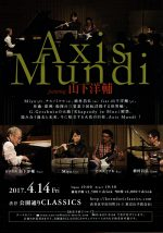 Axis Mundi featuring 山下洋輔