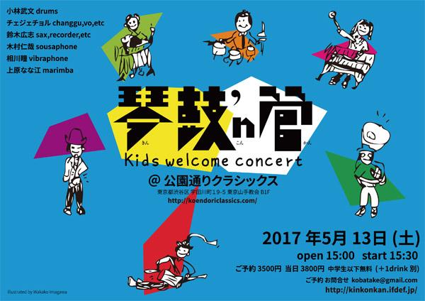 琴鼓'n管/kids welcome concert @ 渋谷・公園通りクラシックス