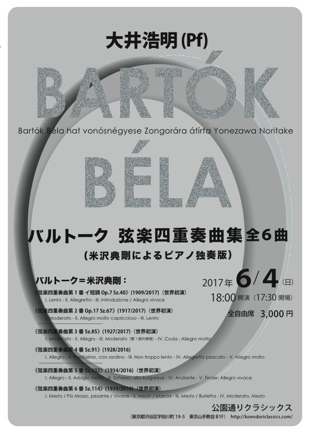 ~バルトーク:弦楽四重奏曲集全6曲(米沢典剛によるピアノ独奏版)~