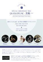 QUOLOFUNE - 黒船 ++