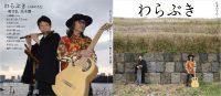 一噌幸弘・高木潤一 ニューアルバム「わらぶき~日本のうたⅠ」リリースライブ
