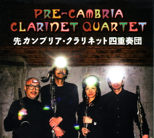 『先カンブリア・クラリネット四重奏団と小川美潮』