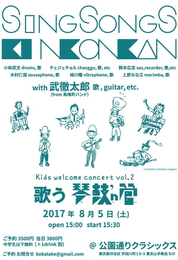 歌う琴鼓'n管/kids welcome concert vol.2
