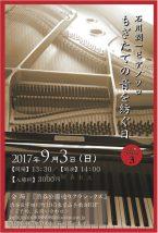 石川潤一ピアノソロ 『もぎたての音を紡ぐ日』Vol.3