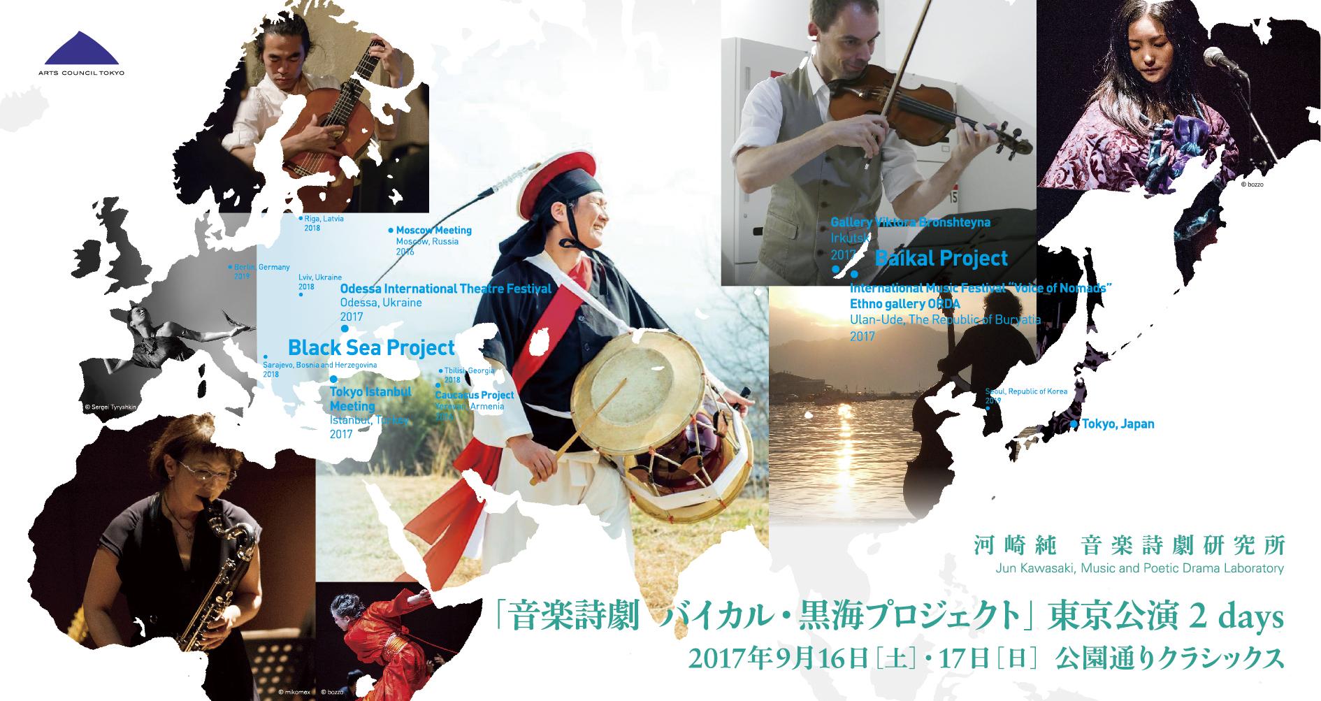 「音楽詩劇 バイカル・黒海プロジェクト」東京公演 2 days