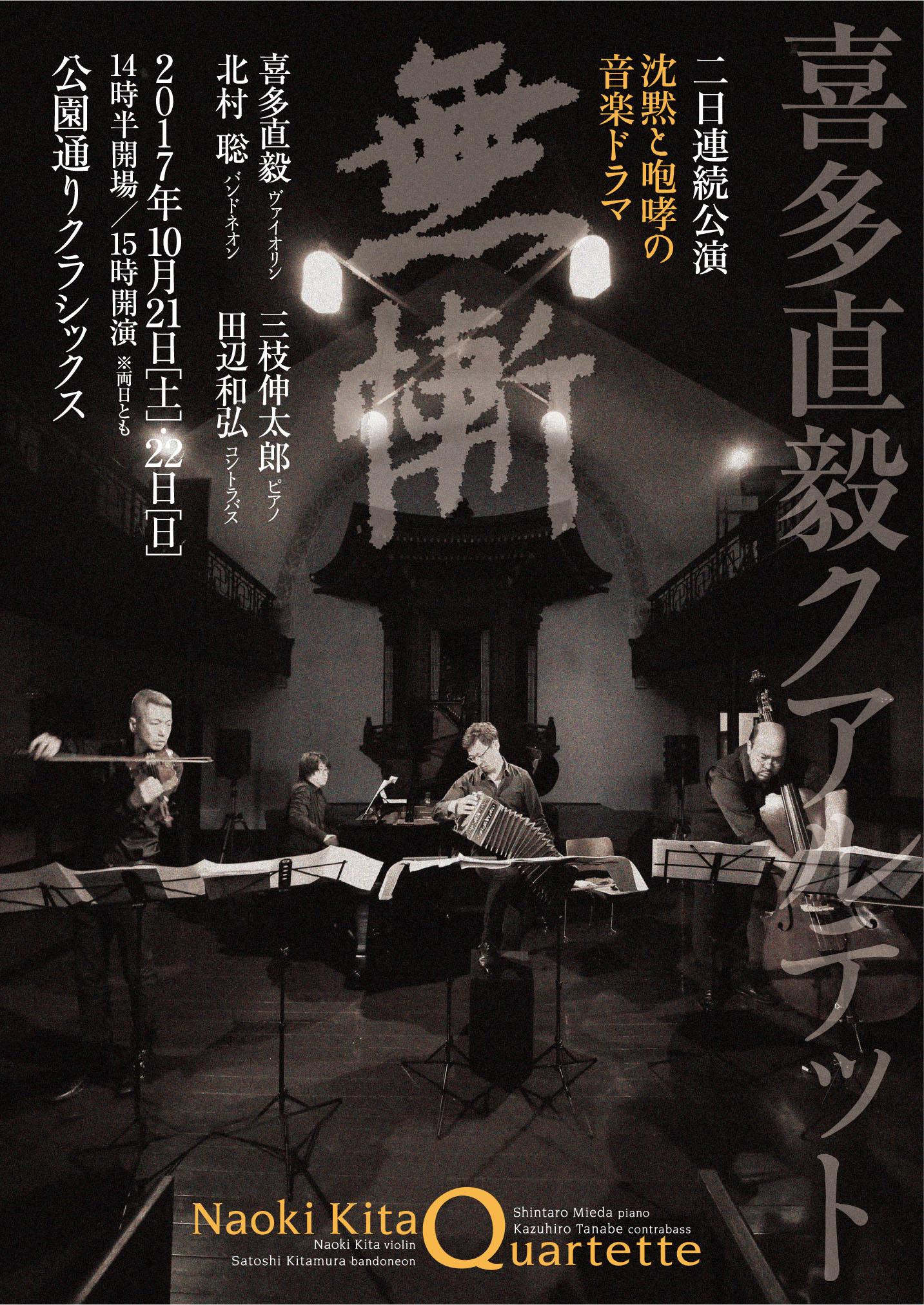 【喜多直毅クアルテット2日連続公演】 無慚 ~沈黙と咆哮の音楽ドラマ~