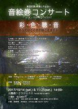 音絵巻OTOEMAKIコンサート  彩色聴音~あなたは色が聞こえるか~