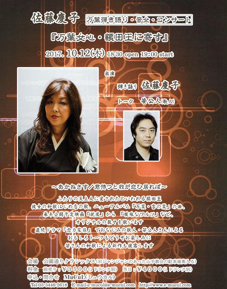 佐藤慶子 万葉弾き語り・音女・コンサート『万葉女心・額田王に寄す』