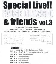 Special Live!! FALSE CLASSIC & friends vol.3