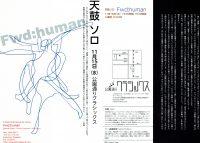 「天鼓ソロ/Fwd: human 」