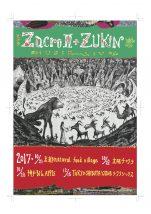 Zacro Ⅱ / スズキコージ