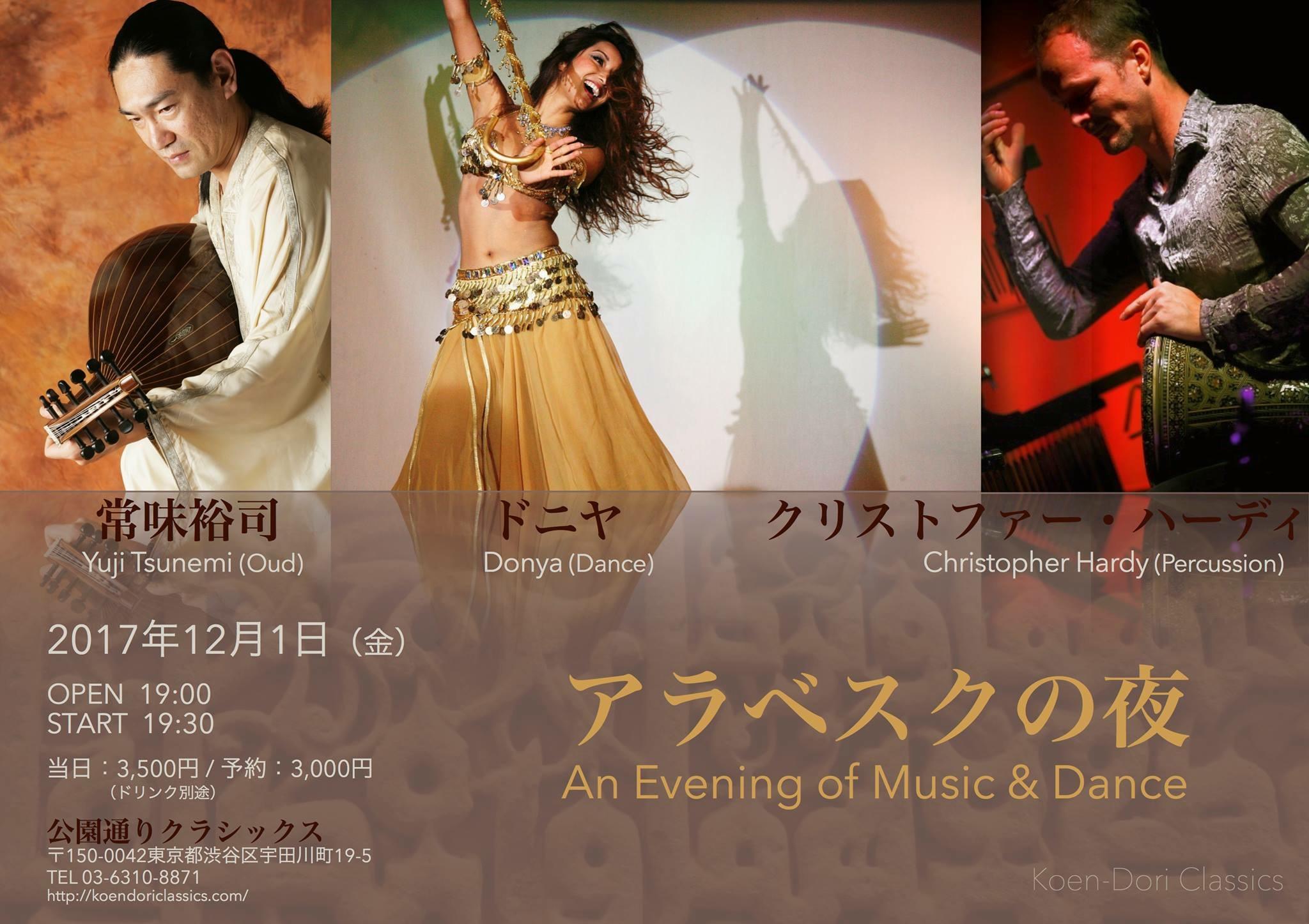 アラベスクの夜 ~ Music & Dance