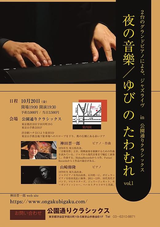 夜の音樂/ゆび の たわむれ vol.1~ 2台のグランドピアノによる、ジャズライブ