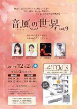 朗読ライブ「音風(おんぷ)の世界vol.9」
