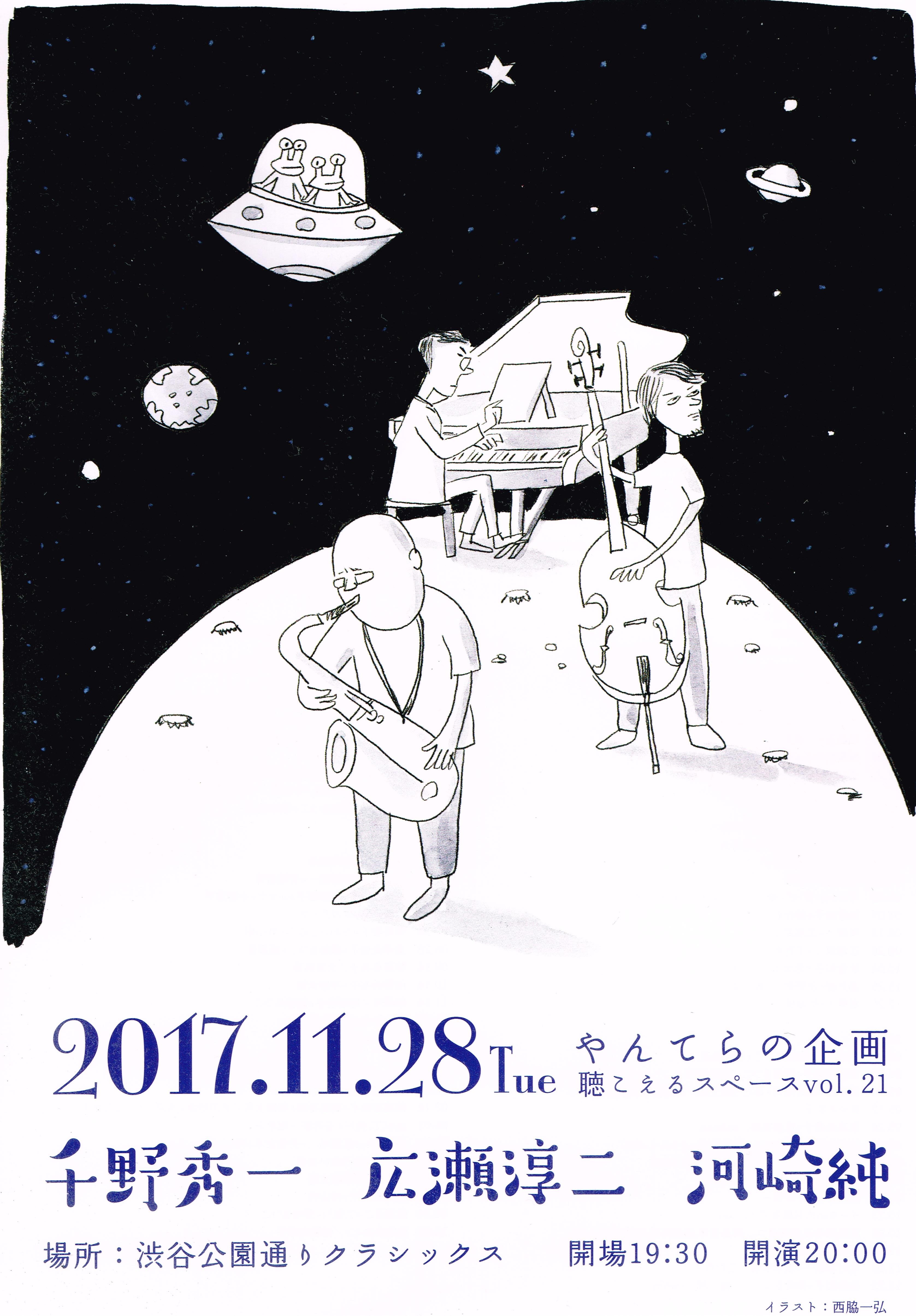 『やんてらの企画 聴こえるスペースvol.21』  千野秀一+広瀬淳二+河崎純