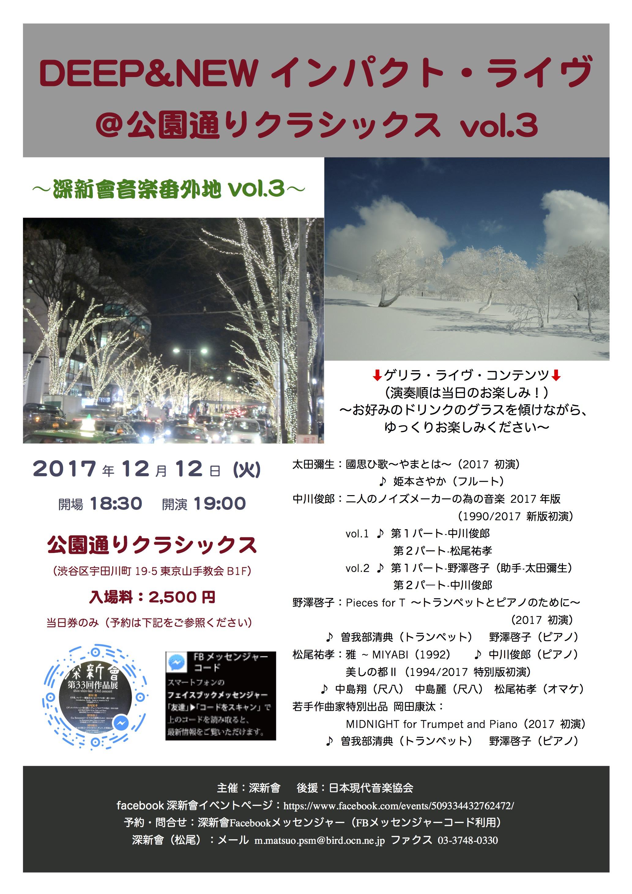DEEP&NEW インパクト・ライヴ @ 公園通りクラシックス 〜深新會音楽番外地vol.3〜