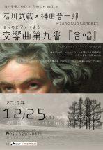 夜の音樂 / ゆび の たわむれ vol.2〜 2台のピアノによる ベートーヴェン交響曲第9番『合唱』
