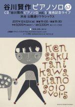 谷川賢作ピアノソロvol.67〜 CD「谷川賢作ピアノソロ vol.5」発売記念ライブ