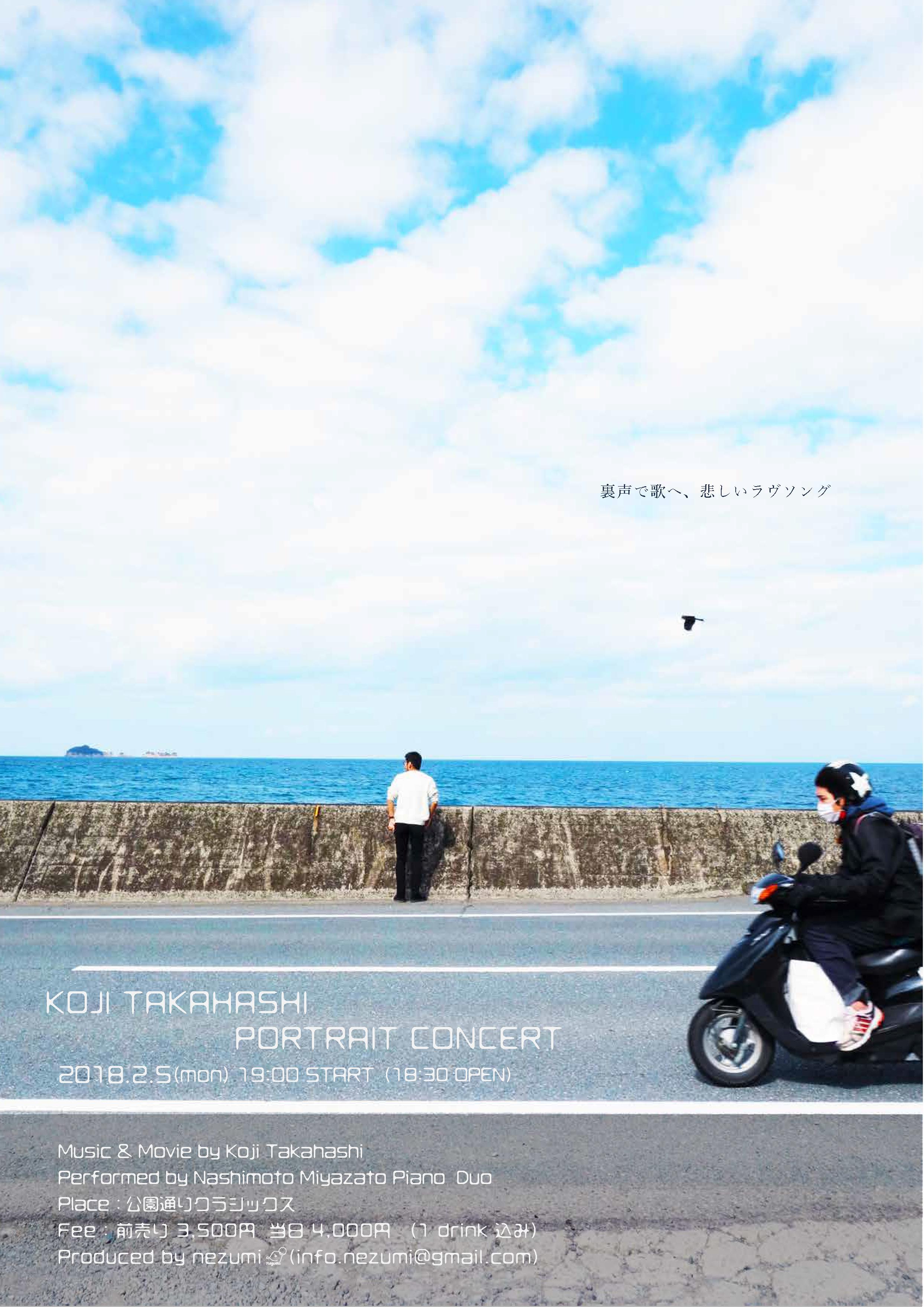 KOJI TAKAHASHI PORTRAIT CONCERT −裏声で歌へ、悲しいラヴソング