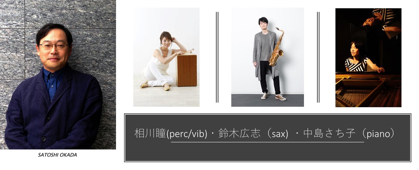 バロック建築×音楽×数学!? ~岡田哲史×中島・鈴木・相川