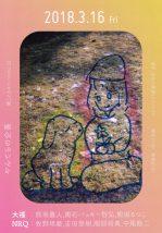 『やんてらの企画 聴こえるスペース vol.22』大福/NRQ