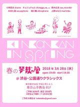 琴鼓'n管 In Spring