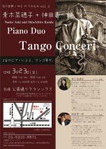 夜の音樂 / ゆび の たわむれ vol.3 『Tango Concert』