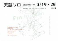 天鼓ソロ〜Fin:human