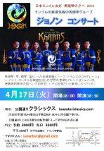モンゴルの新鋭馬頭琴グループ「Jononジョノン」コンサート