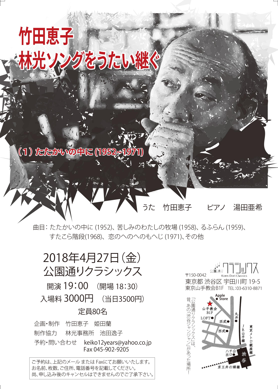 『竹田恵子 林光ソングを歌い継ぐ」Vol.1
