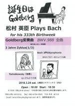 誕生日はGoldberg  松村英臣Plays Bach for his 333th Birthweek
