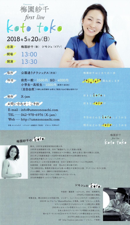 梅園紗千 first live ~koto toko