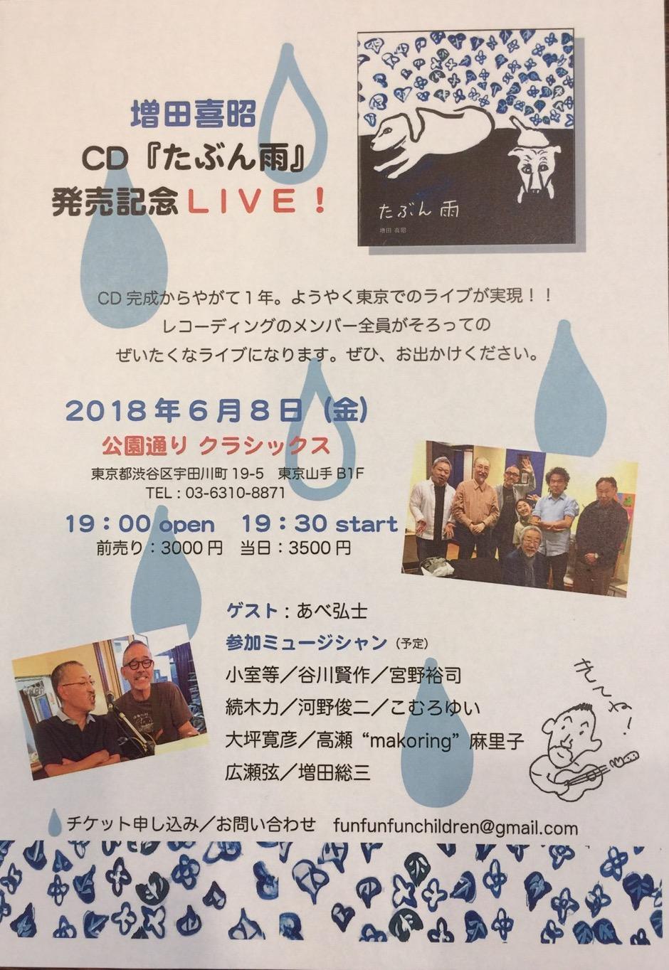 増田喜昭 CD『たぶん雨』発売記念LIVE!