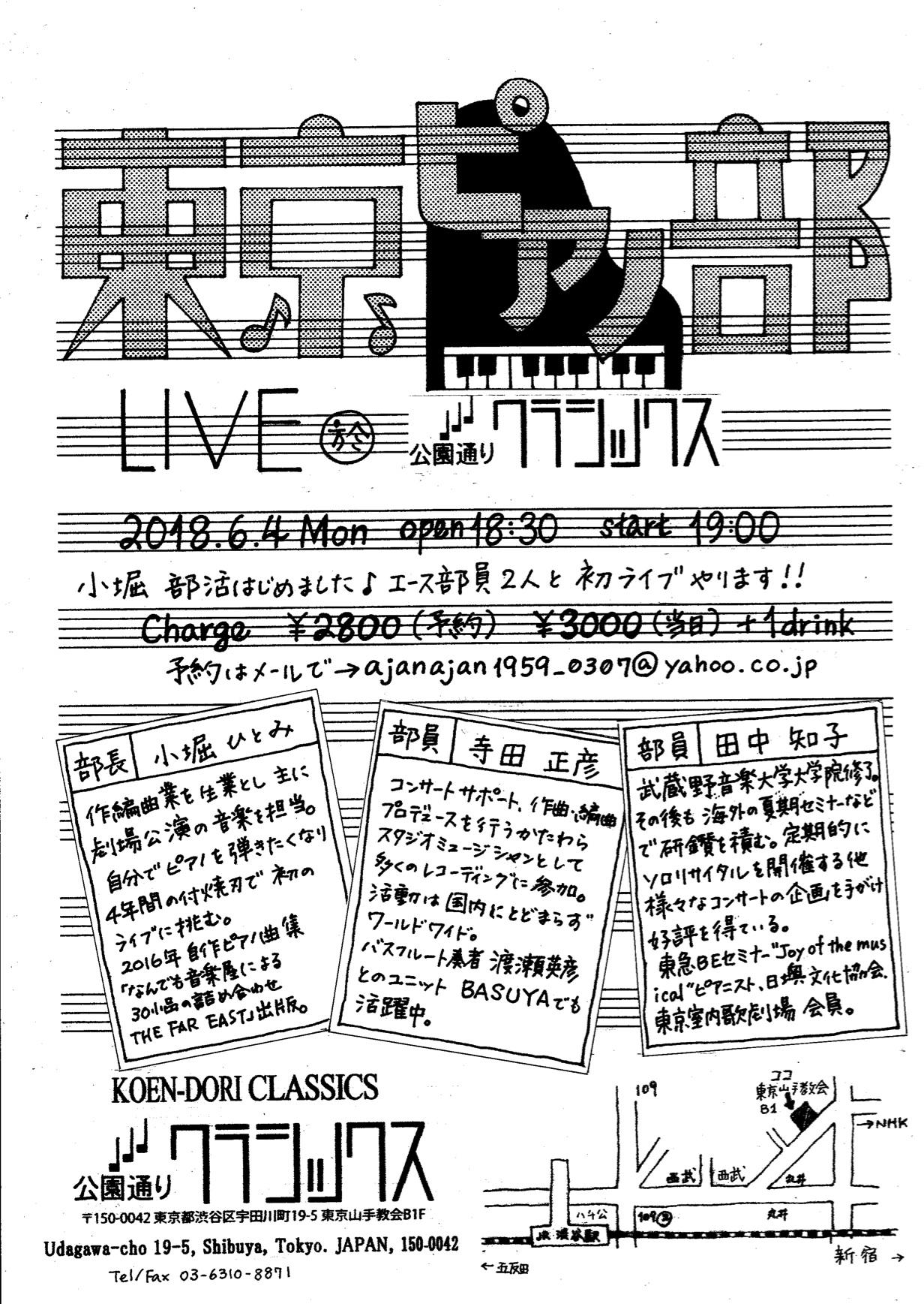 東京ピアノ部 LIVE