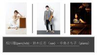 """Trio Mathemata+1!"" 音楽と数学の夕べ(中島・鈴木・相川&瀬尾)"