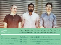 """ACT"" Trio feat. Ben Wendel, Harish Raghavan, Nate Wood」"