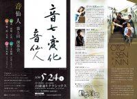 音七変化〜音仙人 第5回演奏会