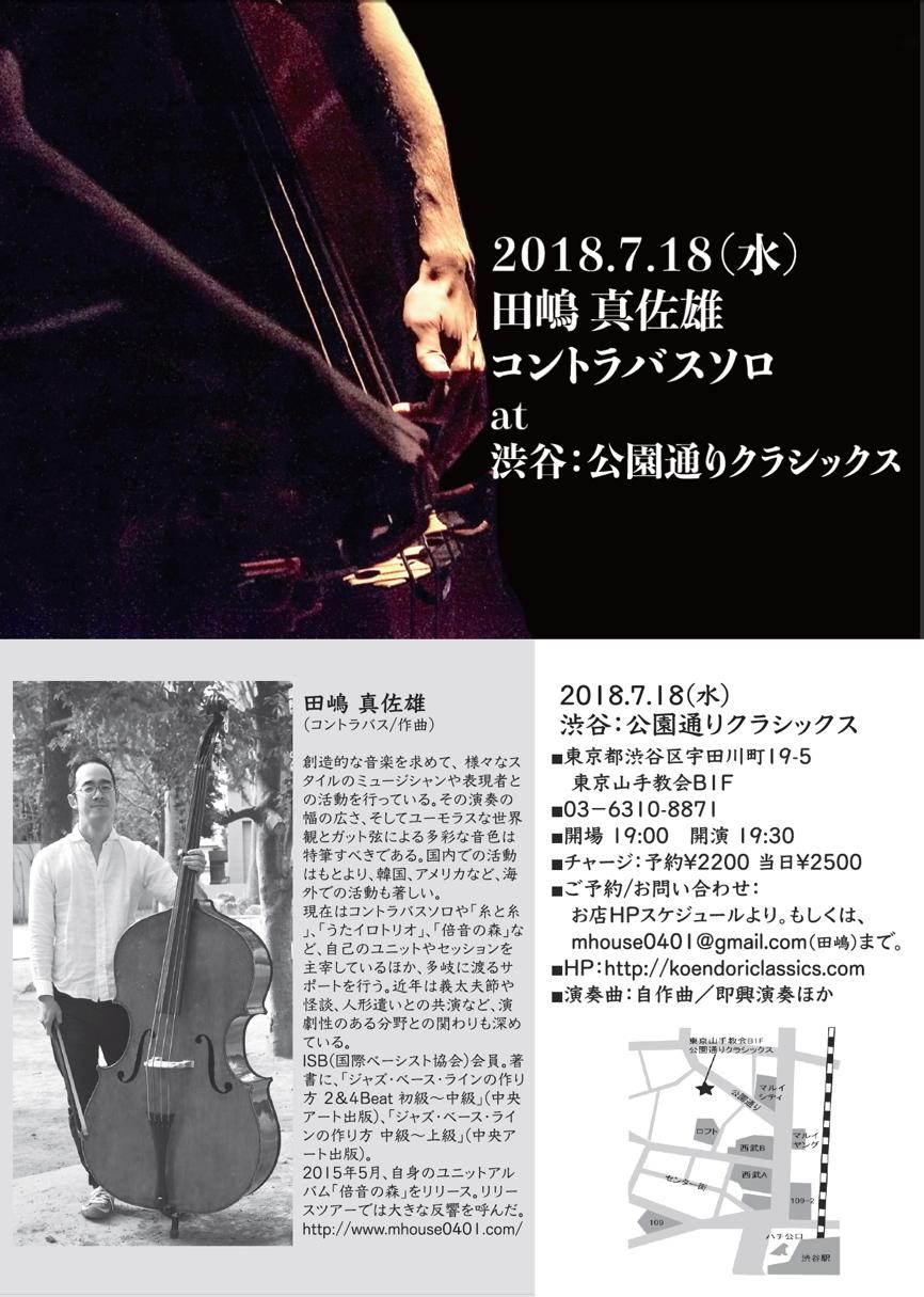 田嶋 真佐雄コントラバスソロ
