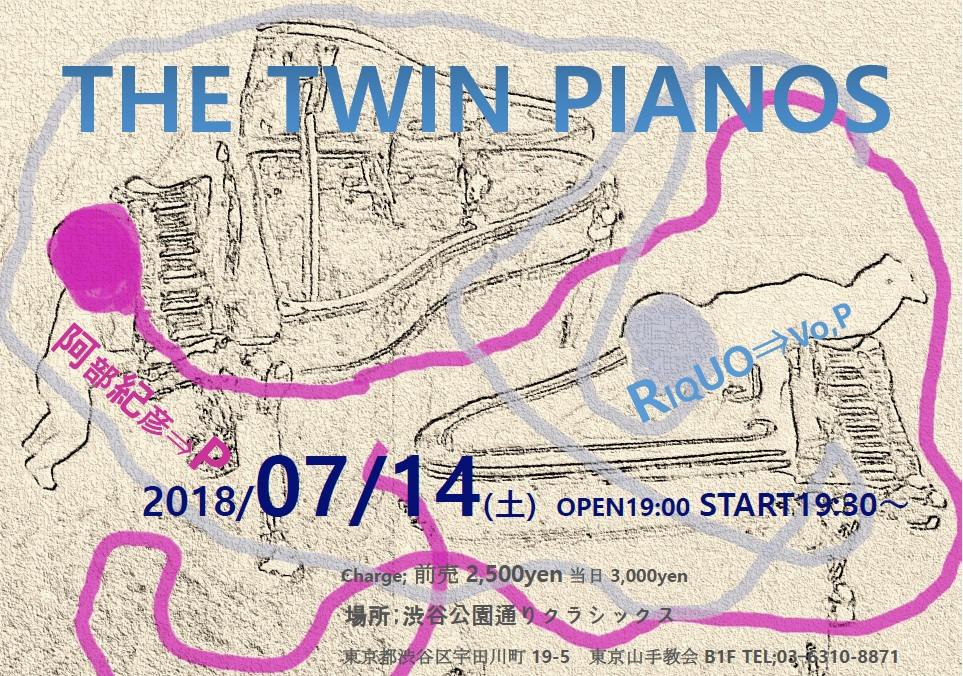 【The Twin Pianos RIQUO×阿部紀彦】