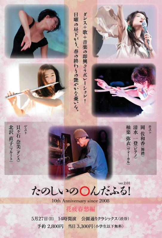 「たのしいの○んだふる!ver.2.01 - 花疲春愁編 - 10th Anniversary since 2008 -